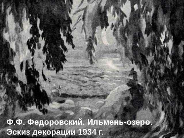 Ф.Ф. Федоровский. Ильмень-озеро. Эскиз декорации 1934 г.