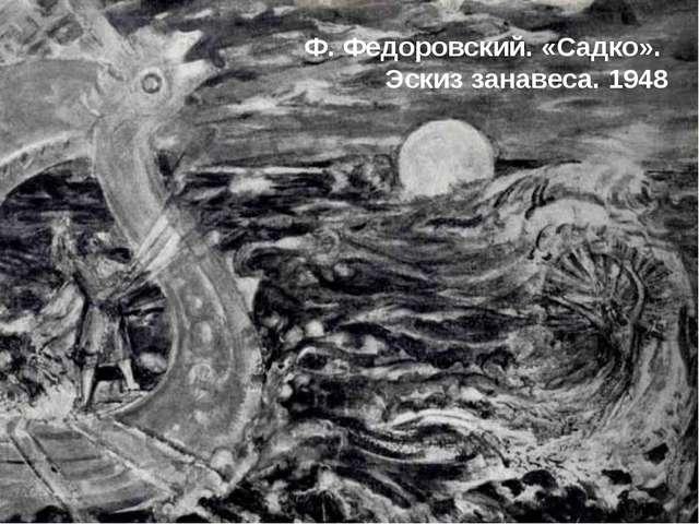 Ф. Федоровский. «Садко». Эскиз занавеса. 1948