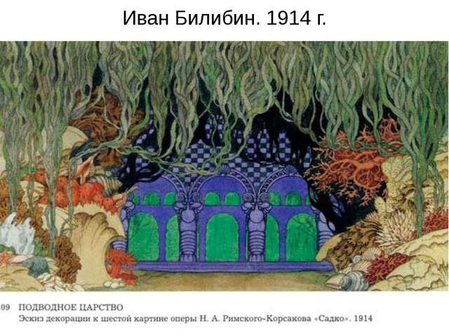 Иван Билибин. 1914 г.