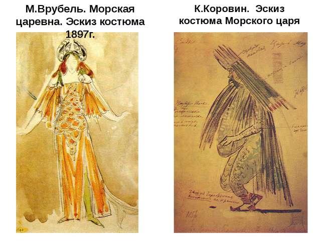 К.Коровин. Эскиз костюма Морского царя М.Врубель. Морская царевна. Эскиз кост...