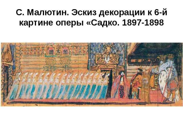 С. Малютин. Эскиз декорации к 6-й картине оперы «Садко. 1897-1898