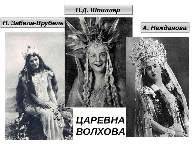 Н. Забела-Врубель Н.Д. Шпиллер А. Нежданова ЦАРЕВНА ВОЛХОВА