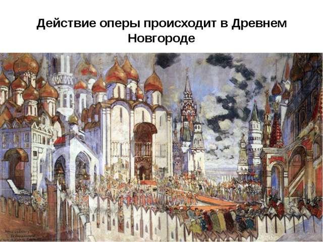 Действие оперы происходит в Древнем Новгороде