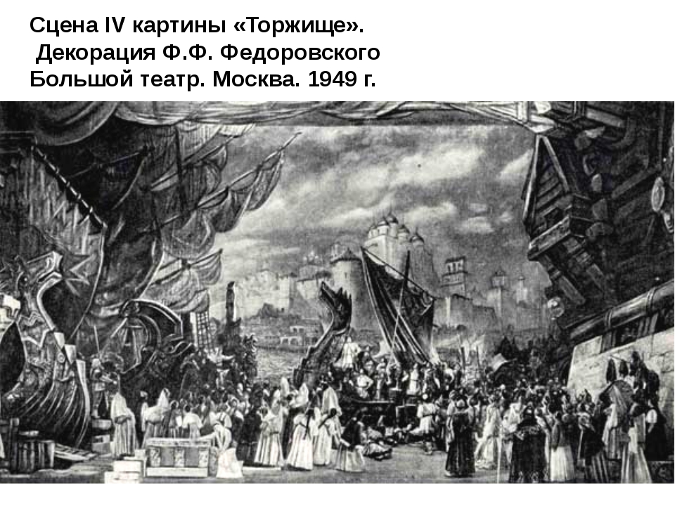 Сцена IV картины «Торжище». Декорация Ф.Ф. Федоровского Большой театр. Москва...