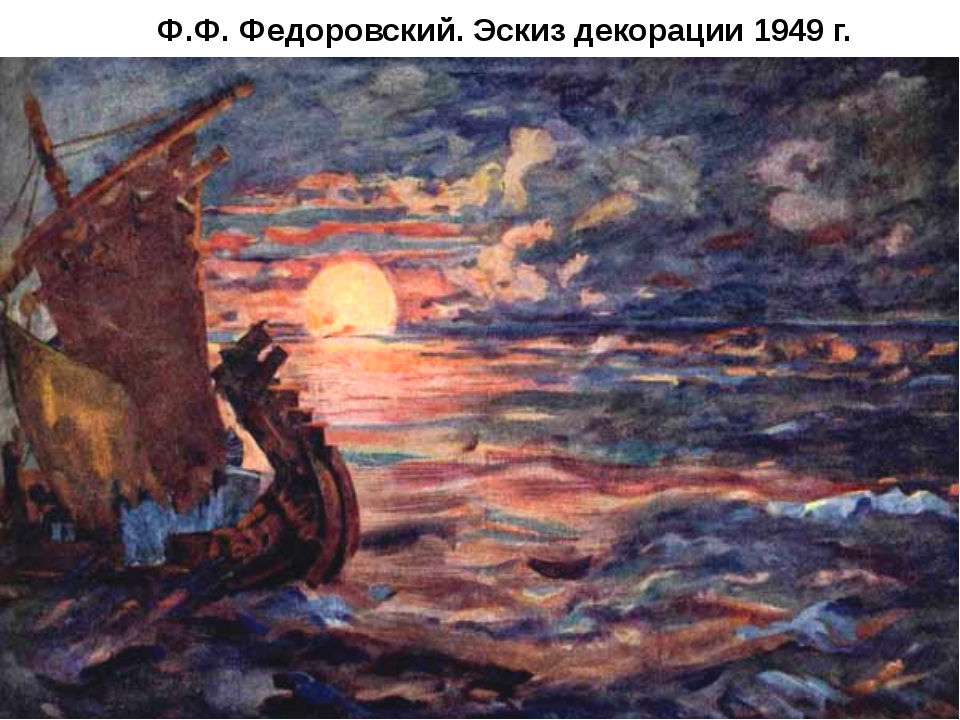 Ф.Ф. Федоровский. Эскиз декорации 1949 г.
