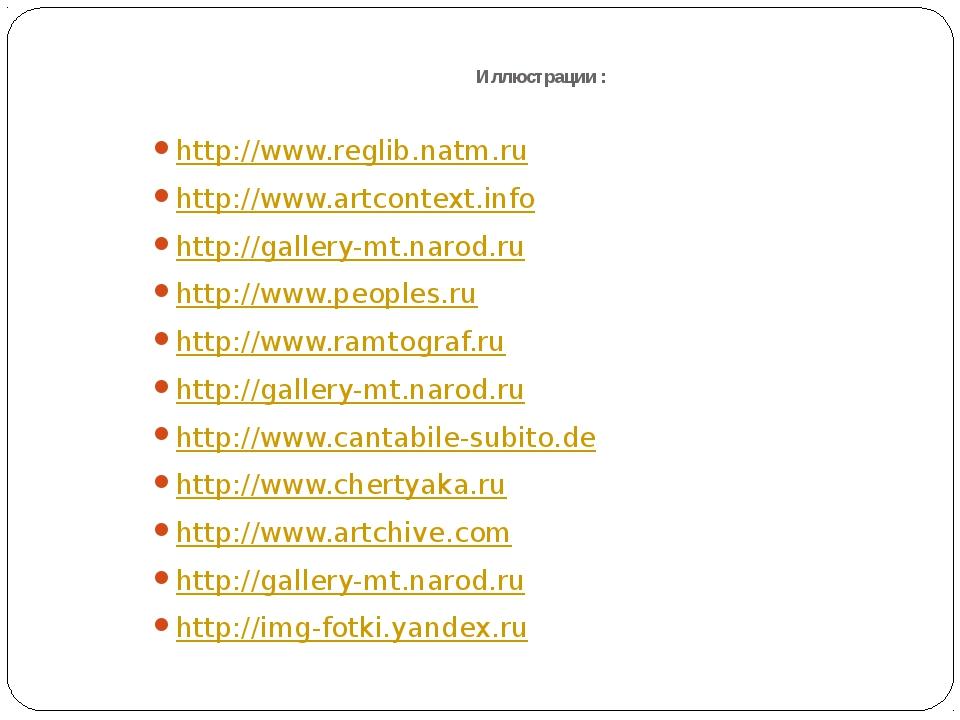 http://www.reglib.natm.ru http://www.artcontext.info http://gallery-mt.narod....