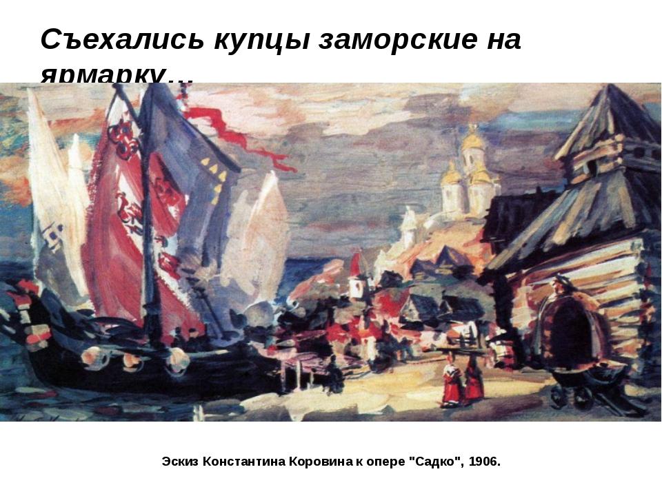 """Эскиз Константина Коровина к опере """"Садко"""", 1906. Съехались купцы заморские н..."""