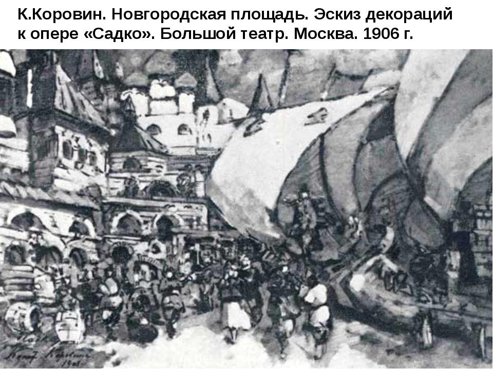 К.Коровин. Новгородская площадь. Эскиз декораций к опере «Садко». Большой теа...