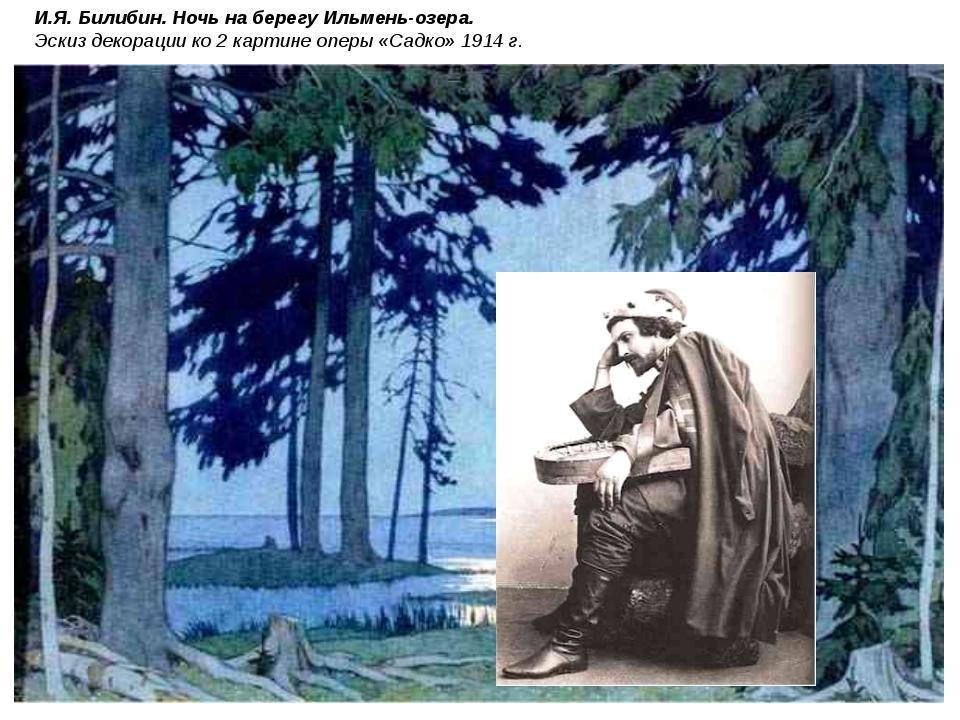 И.Я. Билибин. Ночь на берегу Ильмень-озера. Эскиз декорации ко 2 картине опер...