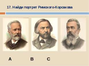 17. Найди портрет Римского-Корсакова АВ С