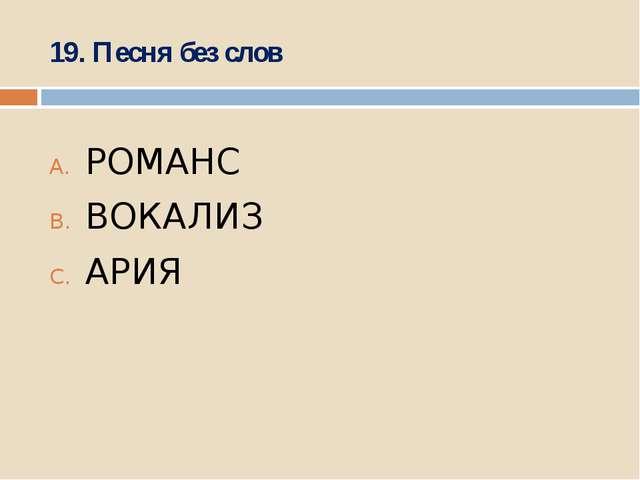 19. Песня без слов РОМАНС ВОКАЛИЗ АРИЯ