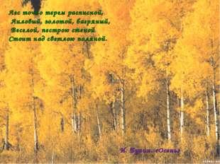 Лес точно терем расписной, Лиловый, золотой, багряный, Веселой, пестрою стено