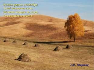 Ясным утром сентября Хлеб молотят села, Мчатся птицы заморя, Иоткрылась шко