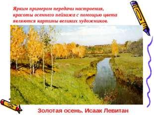 Ярким примером передачи настроения, красоты осеннего пейзажа с помощью цвета