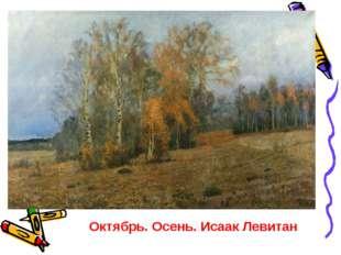Октябрь. Осень. Исаак Левитан