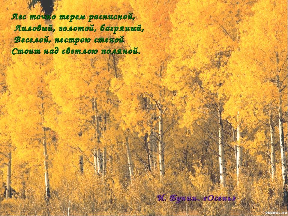 Лес точно терем расписной, Лиловый, золотой, багряный, Веселой, пестрою стено...