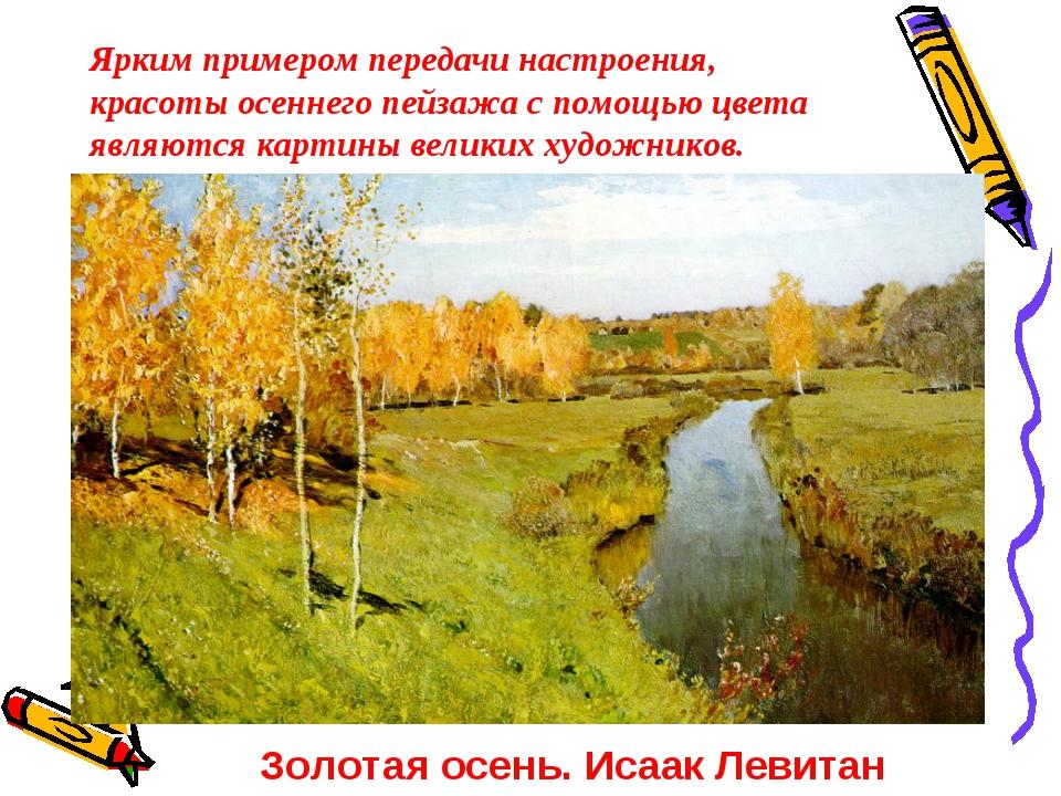 Ярким примером передачи настроения, красоты осеннего пейзажа с помощью цвета...