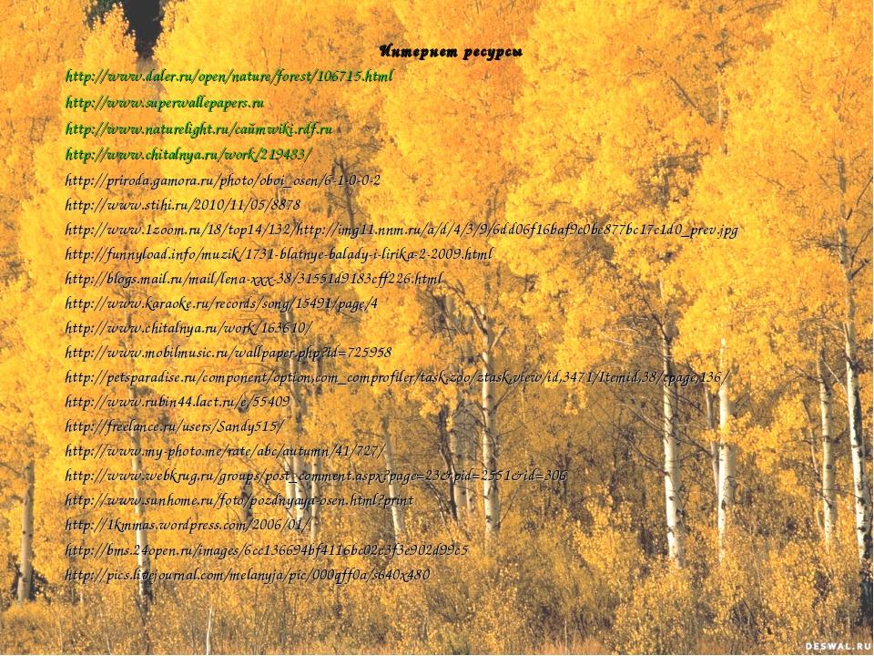 Интернет ресурсы http://www.daler.ru/open/nature/forest/106715.html http://ww...