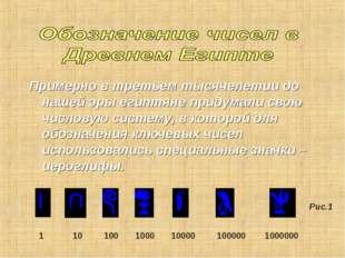 Примерно в третьем тысячелетии до нашей эры египтяне придумали свою числовую