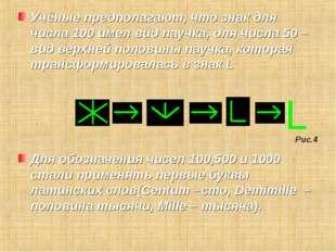Учёные предполагают, что знак для числа 100 имел вид паучка, для числа 50 – в