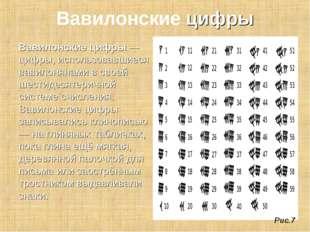Вавилонские цифры Вавилонские цифры — цифры, использовавшиеся вавилонянами в