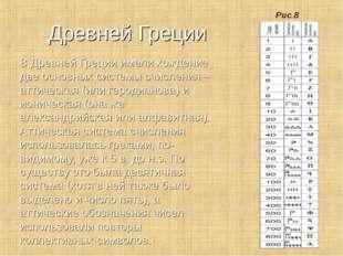 Древней Греции В Древней Греции имели хождение две основных системы счисления