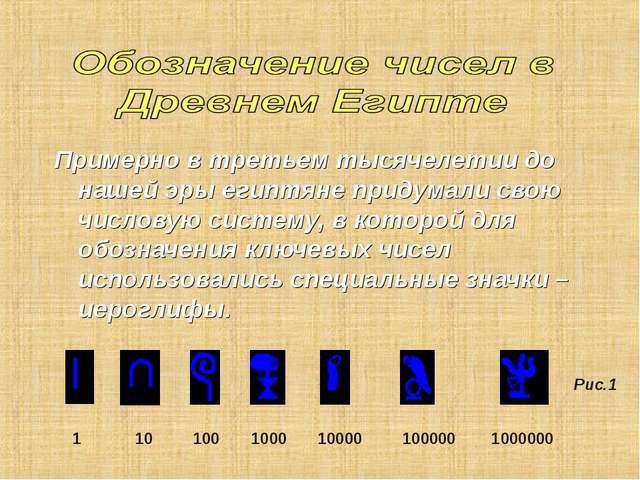 Примерно в третьем тысячелетии до нашей эры египтяне придумали свою числовую...