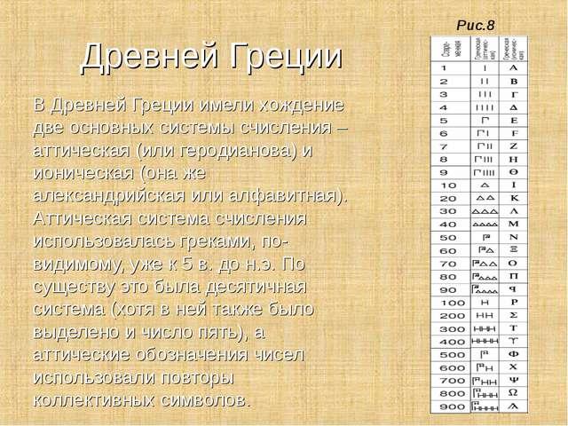 Древней Греции В Древней Греции имели хождение две основных системы счисления...