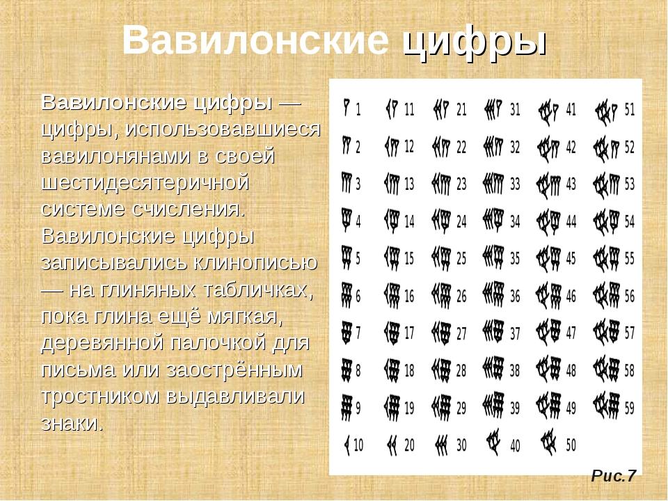 Вавилонские цифры Вавилонские цифры — цифры, использовавшиеся вавилонянами в...