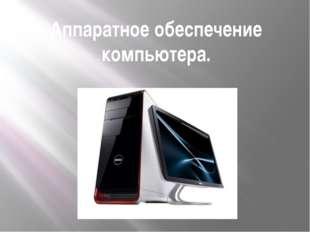 Аппаратное обеспечение компьютера.