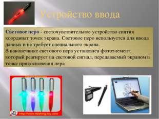 Световое перо - светочувствительное устройство снятия координат точек экрана.