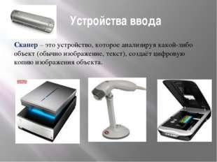 Устройства ввода Сканер – это устройство, которое анализируя какой-либо объе