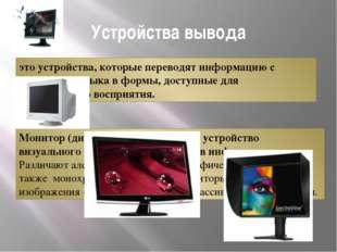 Устройства вывода это устройства, которые переводят информацию с машинного яз