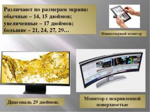 Различают по размерам экрана: обычные – 14, 15 дюймов; увеличенные – 17 дюймо