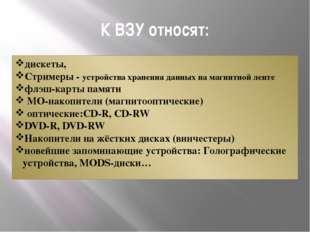 К ВЗУ относят: дискеты, Стримеры - устройства хранения данных на магнитной ле