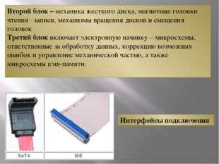 Второй блок – механика жесткого диска, магнитные головки чтения –записи, меха