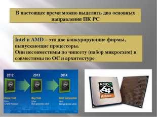 В настоящее время можно выделить два основных направления ПК PC Intel и AMD