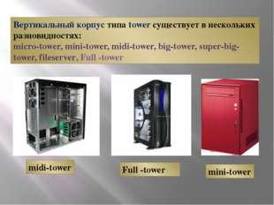 Вертикальный корпус типа tower существует в нескольких разновидностях: micro-