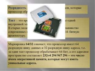 Разрядность – это число двоичных разрядов, которые процессор обрабатывает за