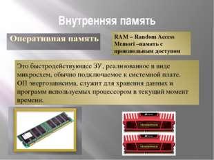 Внутренняя память RAM – Random Access Memori –память с произвольным доступом