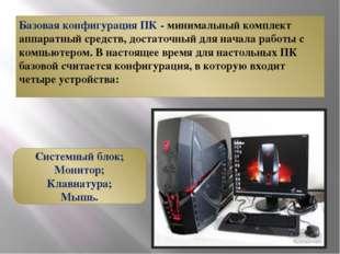 Базовая конфигурация ПК - минимальный комплект аппаратный средств, достаточны
