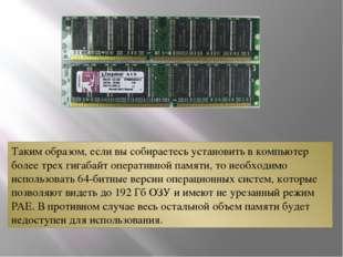 Таким образом, если вы собираетесь установить в компьютер более трех гигабайт