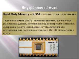 Внутренняя память Read Only Memory – ROM - память только для чтения Постоянна