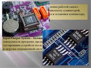 В ПЗУ записывают программу управления работой самого процессора, программы уп