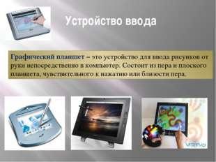 Устройство ввода Графический планшет – это устройство для ввода рисунков от