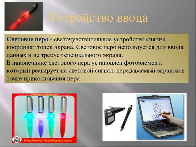 Световое перо - светочувствительное устройство снятия координат точек экрана....