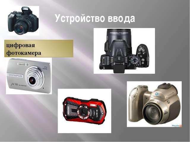 Устройство ввода цифровая фотокамера