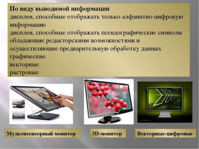 По виду выводимой информации дисплеи, способные отображать только алфавитно-ц...