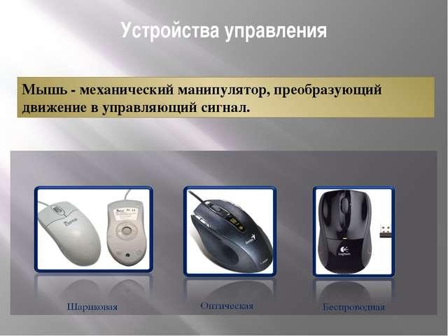 Устройства управления Мышь - механический манипулятор, преобразующий движение...