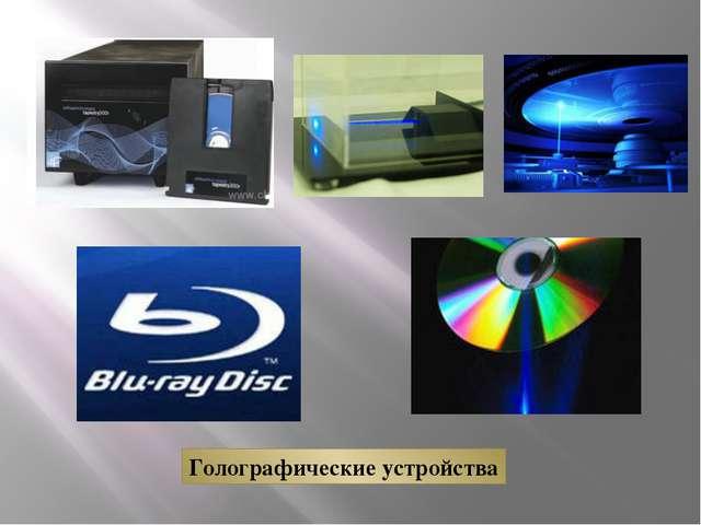Голографические устройства